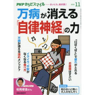 PHP(ピーエイチピー)からだスマイル 2019年 11月号 雑誌 /PHP研究所