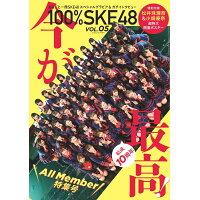 100%SKE48 vol.5 2018年 08月号 雑誌 /白夜書房