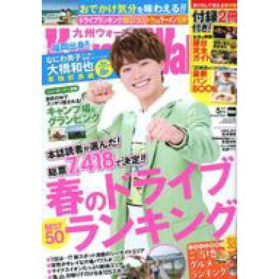 九州Walker (ウォーカー) 2020年 05月号 雑誌 /KADOKAWA