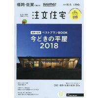 SUUMO注文住宅 福岡・佐賀で建てる 2018年 11月号 雑誌 /リクルート