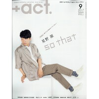 +act. (プラスアクト) 2017年 09月号 雑誌 /ワニブックス