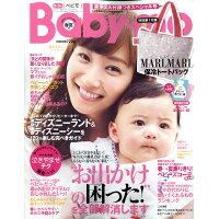 Baby-mo (ベビモ) 2017年 04月号 雑誌 /主婦の友社