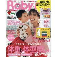 Baby-mo (ベビモ) 2018年 04月号 雑誌 /主婦の友社