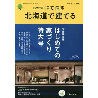 SUUMO注文住宅 北海道で建てる 2020年 04月号 雑誌 /リクルート