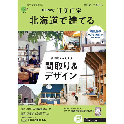 SUUMO注文住宅 北海道で建てる 2020年 07月号 雑誌 /リクルート