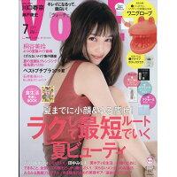 VoCE (ヴォーチェ) 2019年 07月号 雑誌 /講談社