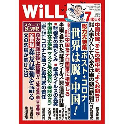WiLL (ウィル) 2020年 07月号 雑誌 /ワック