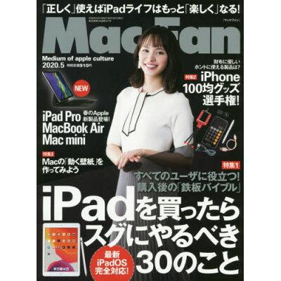 Mac Fan (マックファン) 2020年 05月号 雑誌 /マイナビ出版