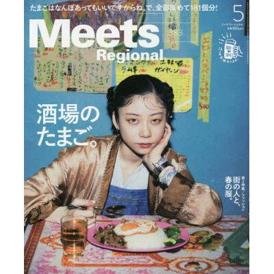 Meets Regional (ミーツ リージョナル) 2020年 05月号 雑誌 /京阪神エルマガジン社