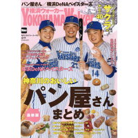 横浜ウォーカー 2017年 04月号 雑誌 /KADOKAWA