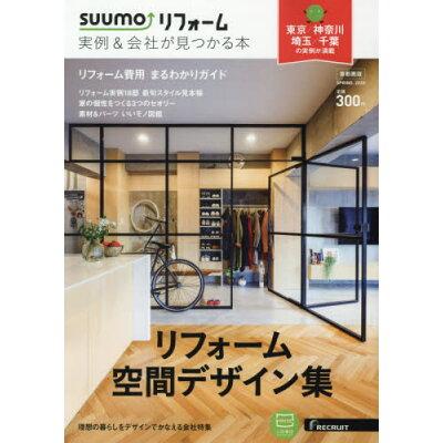 SUUMO (スーモ) リフォーム実例&会社が見つかる本 首都圏版 2020年 03月号 雑誌 /リクルート