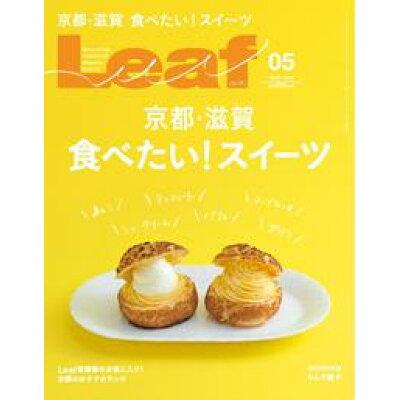Leaf (リーフ) 2020年 05月号 雑誌 /リーフパブリケーションズ