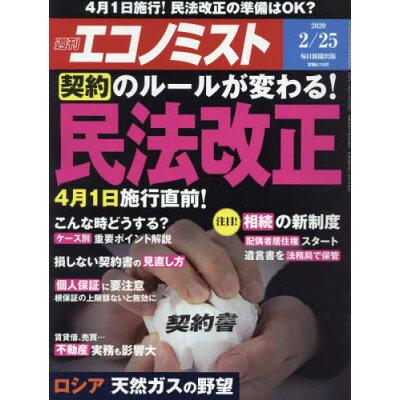 エコノミスト 2020年 2/25号 雑誌 /毎日新聞出版