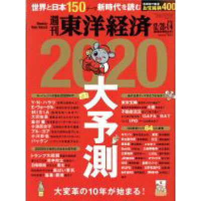 週刊 東洋経済 2020年 1/4号 雑誌 /東洋経済新報社