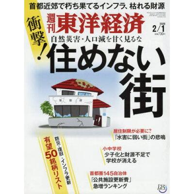 週刊 東洋経済 2020年 2/1号 雑誌 /東洋経済新報社
