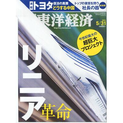 週刊 東洋経済 2014年 5/31号 雑誌 /東洋経済新報社