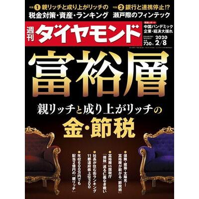 週刊 ダイヤモンド 2020年 2/8号 雑誌 /ダイヤモンド社