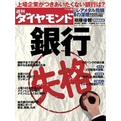 週刊 ダイヤモンド 2020年 1/18号 雑誌 /ダイヤモンド社
