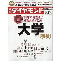 週刊 ダイヤモンド 2017年 9/16号 雑誌 /ダイヤモンド社