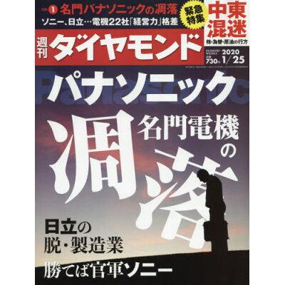 週刊 ダイヤモンド 2020年 1/25号 雑誌 /ダイヤモンド社
