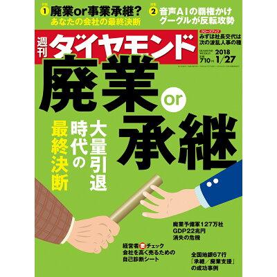 週刊 ダイヤモンド 2018年 1/27号 雑誌 /ダイヤモンド社