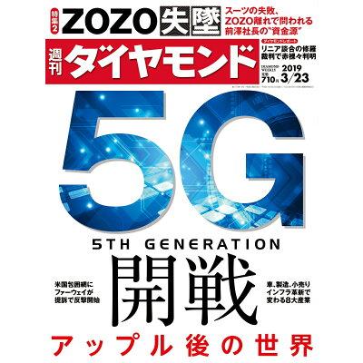 週刊 ダイヤモンド 2019年 3/23号 雑誌 /ダイヤモンド社