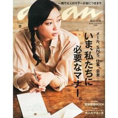 an・an (アン・アン) 2014年 6/4号 雑誌 /マガジンハウス