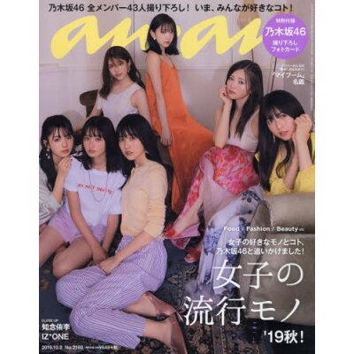 anan (アンアン) 2019年 10/2号 雑誌 /マガジンハウス