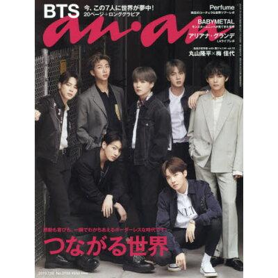 anan (アンアン) 2019年 7/10号 雑誌 /マガジンハウス