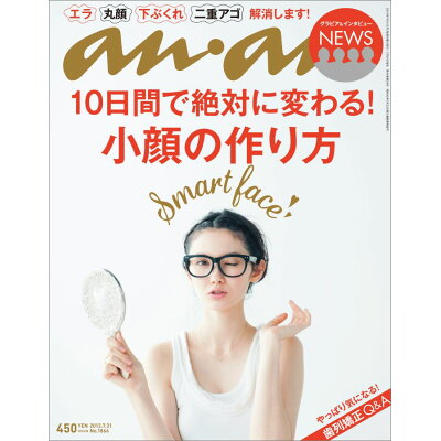 an・an (アン・アン) 2013年 7/31号 雑誌 /マガジンハウス