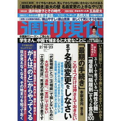 週刊現代 2019年 2/23号 雑誌 /講談社