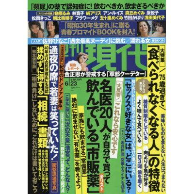 週刊現代 2018年 6/23号 雑誌 /講談社