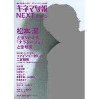 キネマ旬報NEXT (ネクスト) Vol.15 2017年 9/19号 雑誌 /キネマ旬報社