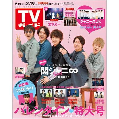 TVガイド関東版 2021年 2/19号 雑誌 /東京ニュース通信社