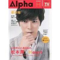 TVガイド Alpha (アルファ) EPISODE (エピソード) H 2017年 10/15号 雑誌 /東京ニュース通信社