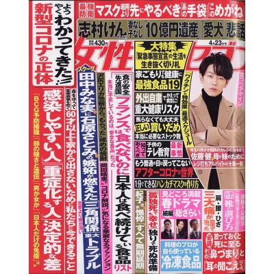 女性セブン 2020年 4/23号 雑誌 /小学館