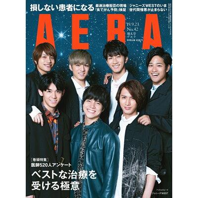 AERA (アエラ) 2019年 9/23号 雑誌 /朝日新聞出版