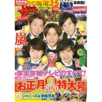 週刊 ザテレビジョン首都圏版 2020年 1/3号 雑誌 /KADOKAWA