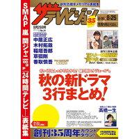 週刊 ザテレビジョン首都圏版 2017年 8/25号 雑誌 /KADOKAWA