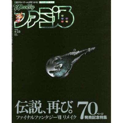 週刊 ファミ通 2020年 4/23号 雑誌 /KADOKAWA