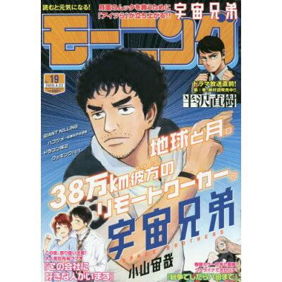 週刊 モーニング 2020年 4/23号 雑誌 /講談社