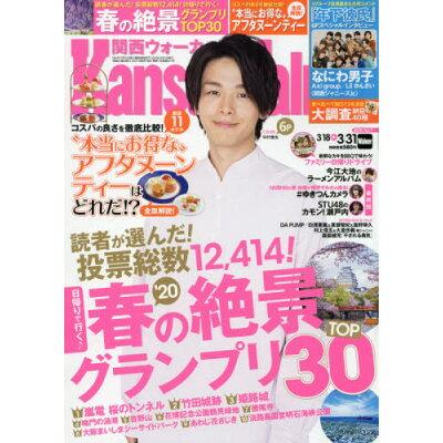 関西Walker (ウォーカー) 2020年 3/31号 雑誌 /KADOKAWA