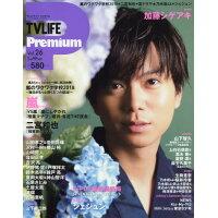 TVライフ Premium (プレミアム) Vol.26 2018年 8/24号 雑誌 /学研プラス