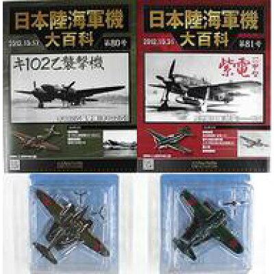 日本陸海軍機大百科全国版 2012年10/31号 雑誌 / アシェット・コレクションズ・ジャパン