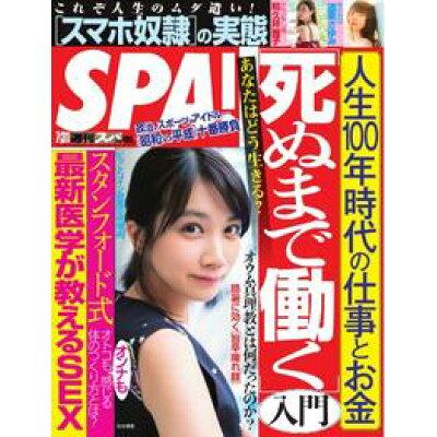 SPA! (スパ) 2018年 7/31号 雑誌 /扶桑社