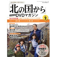「北の国から」全話収録 DVDマガジン 2017年 3/28号 雑誌 /講談社