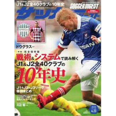 サッカーダイジェスト 2020年 4/23号 雑誌 /日本スポーツ企画出版社