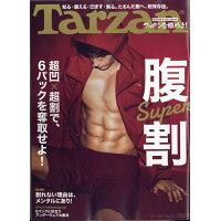 Tarzan (ターザン) 2017年 5/11号 雑誌 /マガジンハウス