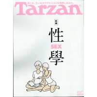 Tarzan (ターザン) 2017年 8/24号 雑誌 /マガジンハウス