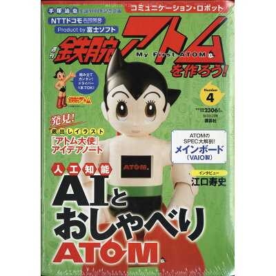 週刊鉄腕アトムを作ろう! 2017年 5/23号 雑誌 /講談社